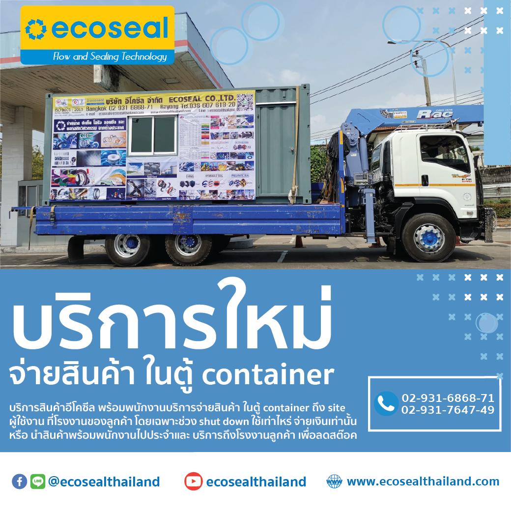 บริการใหม่จาก บจก.อีโคซีล  พร้อมพนักงานบริการจ่ายสินค้า ในตู้ container ถึง site ผู้ใช้งาน