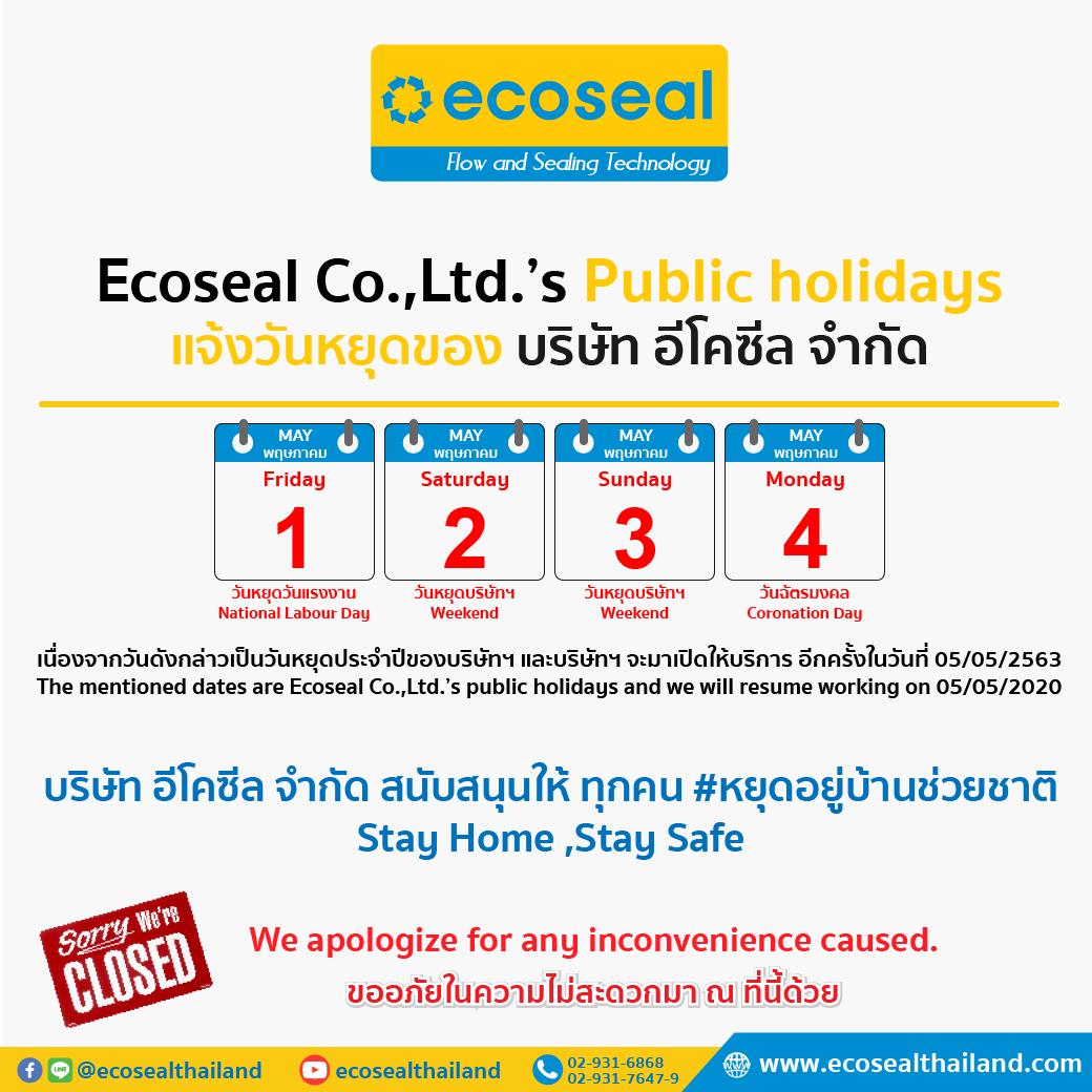แจ้งวันหยุดของ บริษัท อีโคซีล จำกัด Ecoseal Co.,Ltd.'s Public holidays