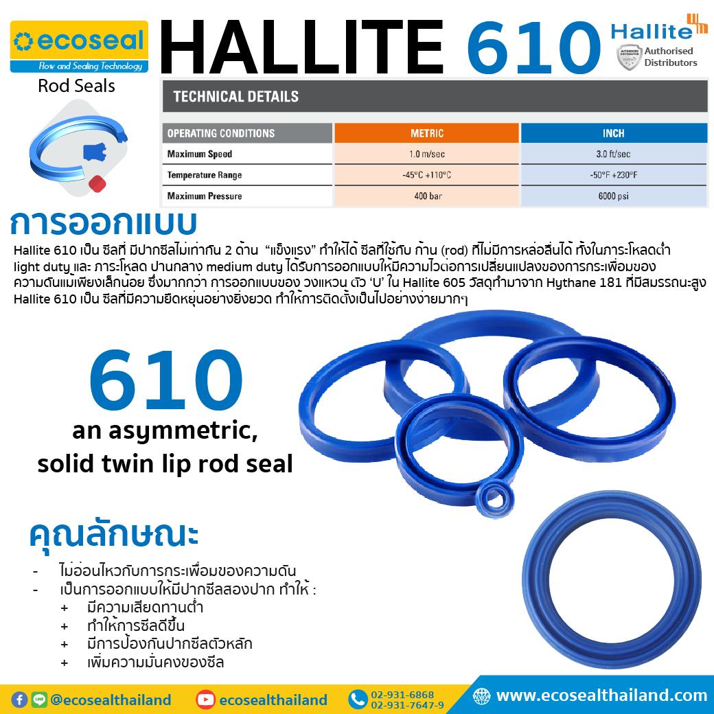 Hallite 610